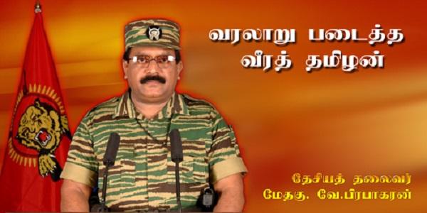 தேசியத்தலைவன் மேதகு வேலுப்பிள்ளை பிரபாகரனின் - புதிய பாடல் VIDEO
