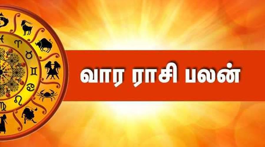 வார ராசிப்பலன் - ஏப்ரல் 14 முதல் 21 வரை சித்திரை 1 முதல் 7 வரை