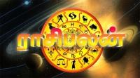 இன்றைய ராசிபலன் - 14/01/2020, விருச்சிக ராசிகாரர்களுக்கு சிறப்பான நாள் இன்று..
