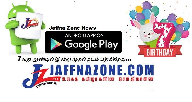 7ம் ஆண்டின் நிறைவில் www.JaffnaZone.com..