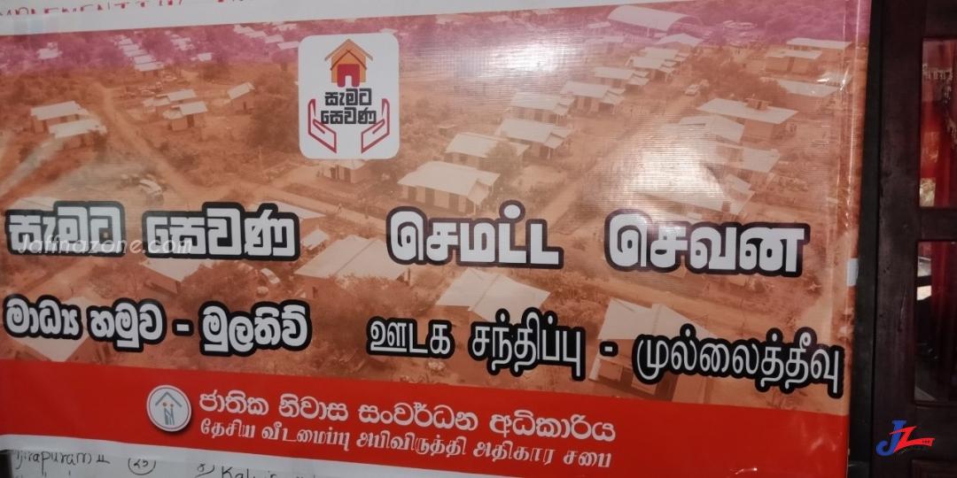 முல்லைத்தீவு மாவட்டத்தின் ஊடகவியலாளர்களுக்கு அழைப்பில்லை!