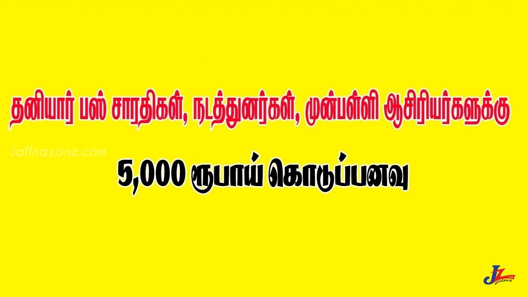 வடக்கு மாகாணத்தில் 3200 முன்பள்ளி ஆசிரியர்களுக்கு 5 ஆயிரம் ரூபாய் கொடுப்பனவு - அங்கஜன் இராமநாதன் ஏற்பாடு