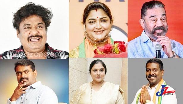 தமிழக தேர்தலில் மண் கௌவ்விய சினிமா பிரபலங்கள்!!